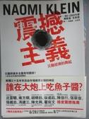 【書寶二手書T5/財經企管_JFQ】震撼主義:災難經濟的興起_娜歐蜜.克萊恩