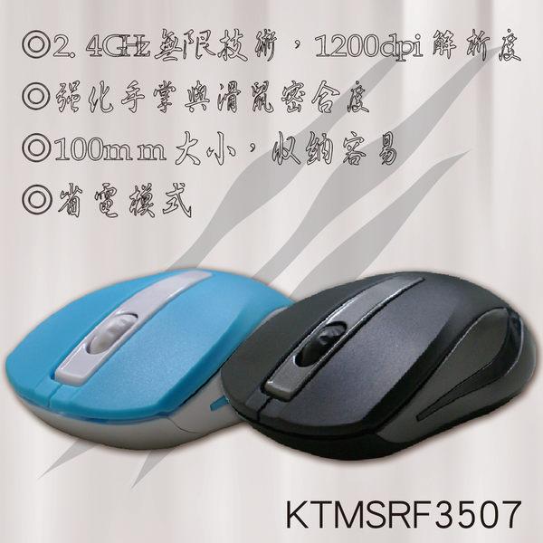 【KTNET】虎鵰2.4G無線滑鼠 KTMSRF3507