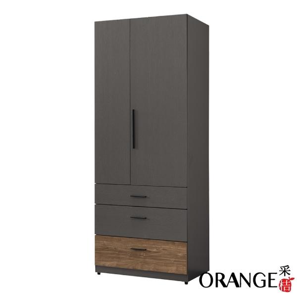 【采桔家居】奈洛比 現代2.5尺二門三抽衣櫃/收納櫃