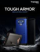 【贈充電線】SPIGEN 軍規防撞認證 SGP 三星 Note 9 Tough Armor 空壓防撞保護殼 Note9