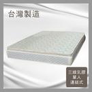 【多瓦娜】ADB-艾菲爾三線乳膠連結式床墊/單人3.5尺-150-09-A