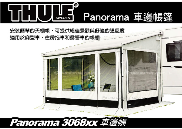 ||MyRack|| THULE Panorama 3068xx 2.6M 車邊帳篷 遮雨棚 工作帳 天棚帳 露營 都樂