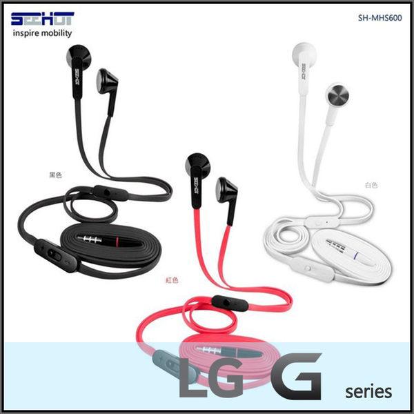 ◆嘻哈部落 SH-MHS600 通用型 立體聲有線耳機/麥克風/LG G2 D802/mini D620/G3 D855/G3 Beat/G4c H522Y