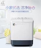 小鴨牌4.5kg迷你雙桶洗衣機家用小型雙缸半全自動嬰兒童洗脫兩用 交換禮物 YXS