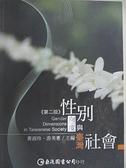【書寶二手書T9/大學社科_DI4】性別向度與台灣社會2/e_黃淑玲, 游美惠