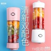 榨汁機多功能便攜式榨汁機家用水果小型充電迷你炸果汁機電動學生榨汁杯 童趣屋  新品