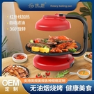 【新北現貨可自取】110V綠陽電烤盤家用旋轉電烤爐無煙烤肉機跨境新款紅外線烤盤