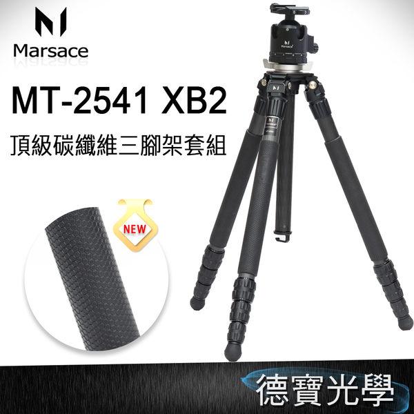Marsace 馬小路 MT-2541+ XB-2 MT經典 2號四節頂級腳架 碳纖維 加碼送RH-3環景平台 線上器材展