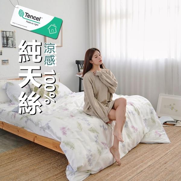 【小日常寢居】#TCL37#奧地利100%TENCEL涼感40支純天絲7尺雙人特大床包枕套三件組(不含被套)床單