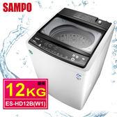 SAMPO聲寶 12公斤單槽變頻洗衣機ES-HD12B(W1)