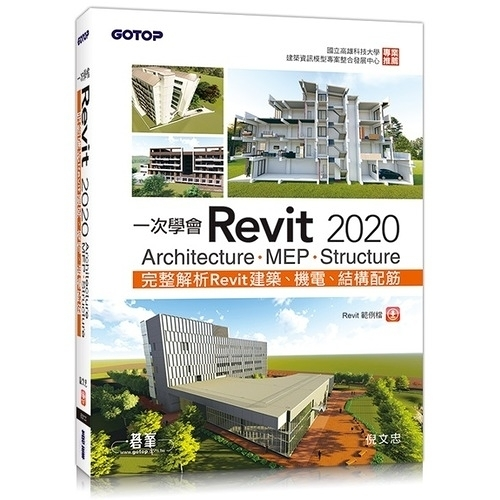 一次學會Revit2020(Architecture/MEP/Structure)