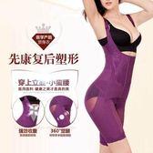女塑身衣 產後保養 美體衣 塑身連體衣女收腹衣春夏季無痕束腰瘦大腿束腹褲《小師妹》yf1305