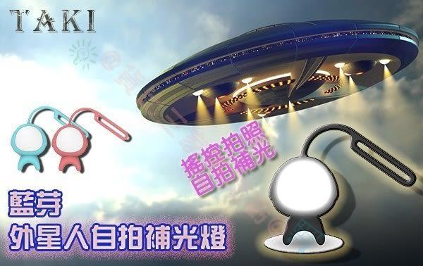 Taki 外星人補光 自拍器 藍芽無線拍照 三色光源 搖控拍照 冷暖 雙色光 自拍 美顏 美肌 直播