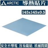 [地瓜球@] Arctic Thermal pad 導熱片 導熱貼片 導熱膠 145x145x0.5mm