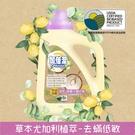 【加倍潔】洗衣液體小蘇打皂 去蟎低敏配方 2400gm/瓶