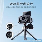 相機支架三腳架便攜專業攝影直播桌面單反微單手機通用 全館新品85折 YTL