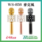 【刀鋒】WS-858麥克風 藍芽麥克風 無線麥克風 K歌 直播 通過國家安全檢驗合格