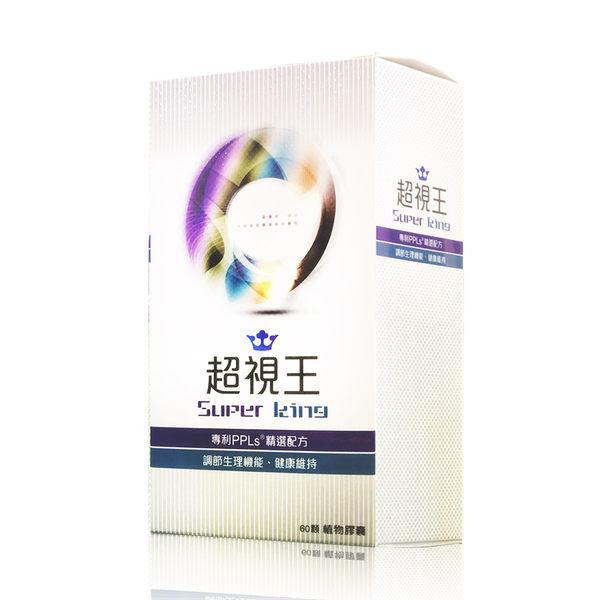PPLs®超視王® -60顆/盒 雙獨家專利PPLs® 添加葉黃素 完美健康成分