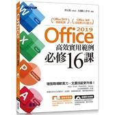 Office 2019高效實用範例必修16課(附418分鐘影音教學/範例檔)