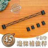 邊條/補強桿/圍籬【配件類】45公分烤黑半套管設計邊條 dayneeds