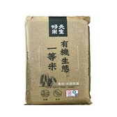 天生好米有機生態一等米1.5kg【愛買】