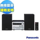 (福利品出清)Panasonic國際牌藍牙/USB組合音響SC-PM250 SC-PM250-S