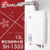 【有燈氏】櫻花 13L 數位 恆溫 強制排氣 熱水器 天然 液化 瓦斯熱水器 多重防護【SH-1333】