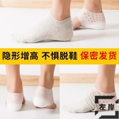 隱型內增高鞋墊女5cm半墊隱形透明仿生套腳硅膠【左岸男裝】