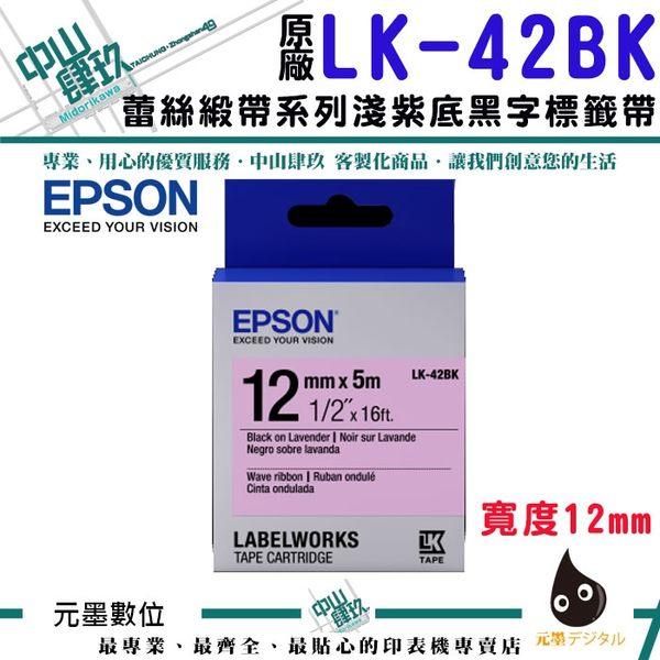 EPSON LK-42BK S654459標籤帶(蕾絲系列)12mm