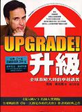 二手書博民逛書店《Upgrade!升級:全球激勵大師的卓越講義》 R2Y ISB