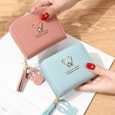 錢夾女短款簡約可愛森系小型軟皮小拉鏈卡包【聚可愛】