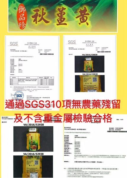 御品珍秋薑粉、片禮盒組(南化農會)SGS合格  免運費