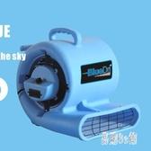 220V節能型AP120004地面吹乾機地毯地板商用家用大功率吹地機 CJ2519『易購3c館』