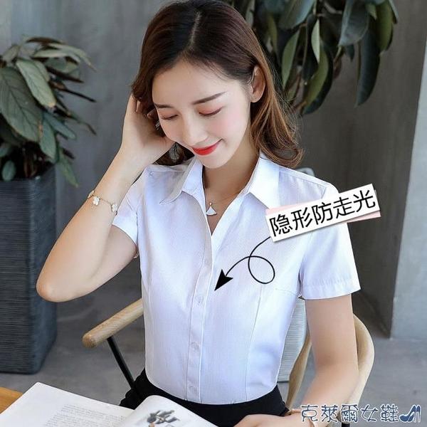 職業裝 女士襯衫工作服條紋v領夏季女裝修身短袖大碼正裝白色職業裝襯衣 快速出貨