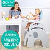 digbaby寶寶餐椅兒童餐椅多功能嬰兒餐桌椅子bb吃飯座椅變學習桌【帝一3C旗艦】YTL
