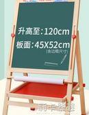 中國夢教學寫字板支架式可升降雙面磁性小黑板家用兒童畫畫板涂鴉igo  莉卡嚴選