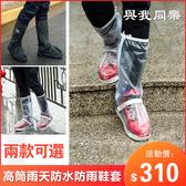 雨靴 雨鞋 防水靴 雨鞋套 加厚耐磨 防塵鞋套 拉鏈 無鞋帶 雨具