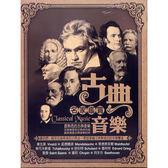 古典音樂名家鑑賞CD(10片裝)