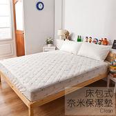 保潔墊 / 床包式  雙人加大【奈米透氣保潔墊】抗菌透氣性佳  戀家小舖台灣製AGB300
