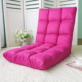 懶人沙髮單人榻榻米臥室陽台宿舍小沙髮床上靠背椅摺疊可愛地板椅