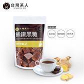 熊鑽黑糖 濃厚老薑150g/袋