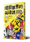 (二手書)環遊世界的英語課:從紐約出發到台灣的英文外賣走透透