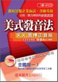(二手書)美式發音法(1書+4CD)
