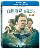 【停看聽音響唱片】【BD】白鯨傳奇:怒海之心 3D+2D 雙碟版