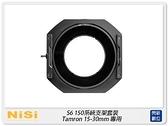 NISI 耐司 S6 濾鏡支架 150系統 支架套裝 風光版 TAMRON 15-30mm 專用 150x170mm 150x150mm S5改款