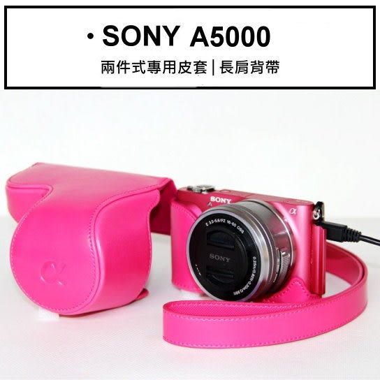 《7color camera》SONY A5000 兩件式 復古 專用 皮套 新款上架 贈長肩背帶