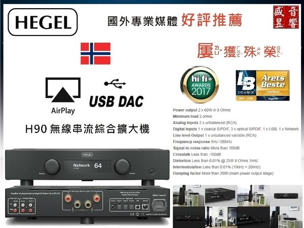 盛昱音響│瘋殺限時價『 搶便宜↘限量二台 』挪威 Hegel H90 綜合擴大機【USB DAC + 光纖 】 現貨