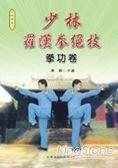 少林羅漢拳絕技拳功卷
