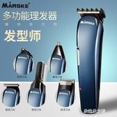 電動理髮器100v發廊多功能充電式刮鼻毛器電動剃須刀男 朵拉朵YC