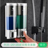 壁掛手動皂液器洗髮精沐浴露盒 Eb13556『M&G大尺碼』